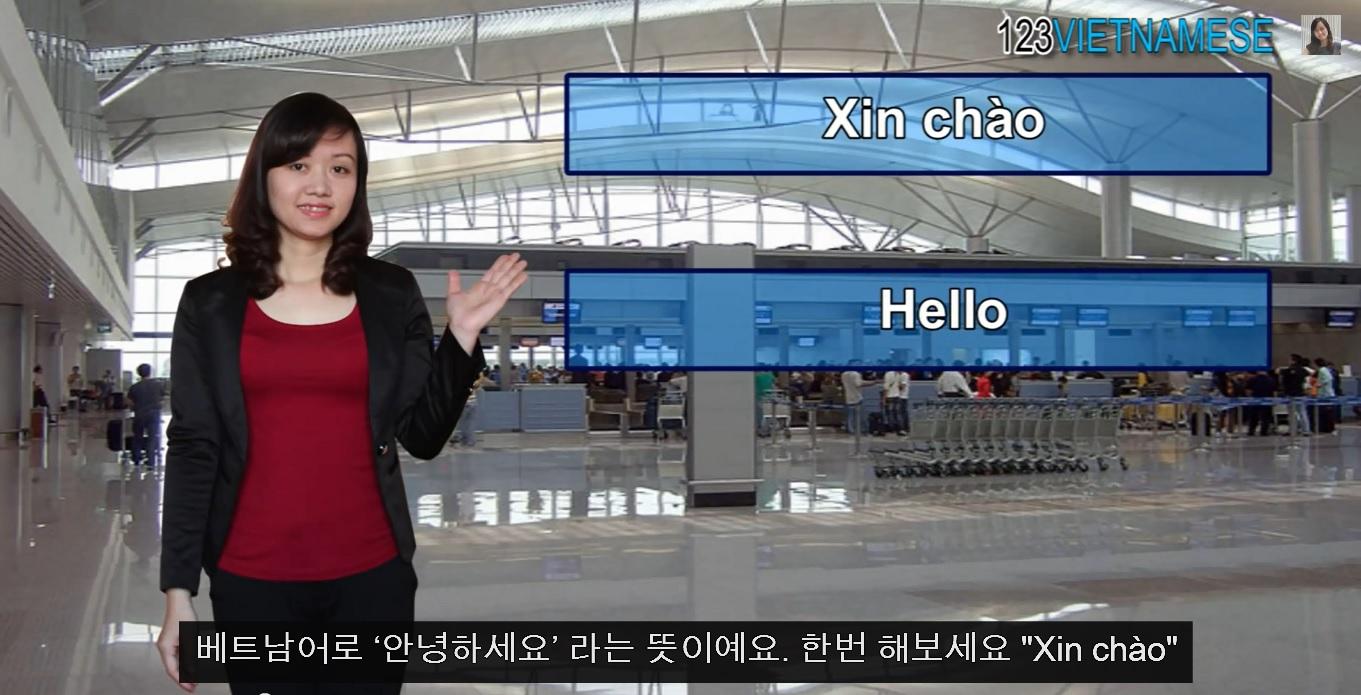 베트남어 학원 - 베트남어 배우기